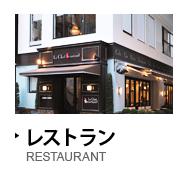 レストラン(和洋中伊など) RESTAURANT