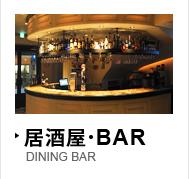 居酒屋・BAR DINING BAR