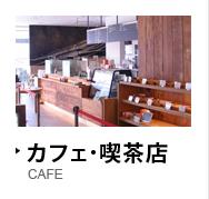 カフェ・喫茶店 CAFE