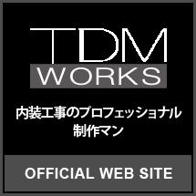 TDM WORKS 内装工事のプロフェッショナル制作マン OFFICIAL WEB SITE